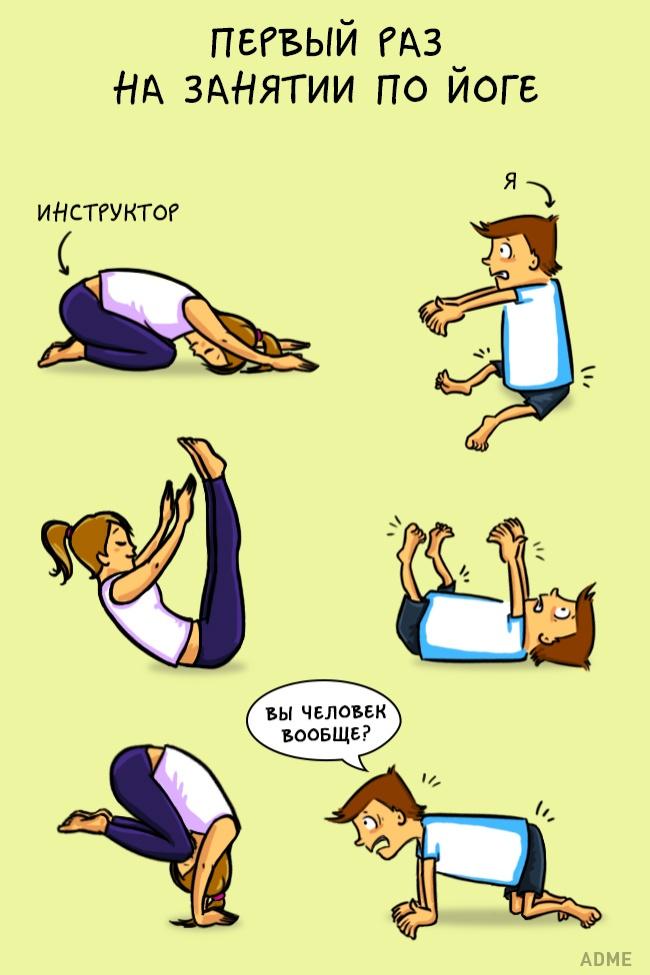Инструктор по йоге смешные картинки, днем рождения