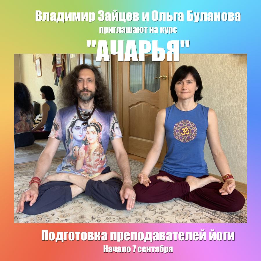 Подготовка инструкторов йоги